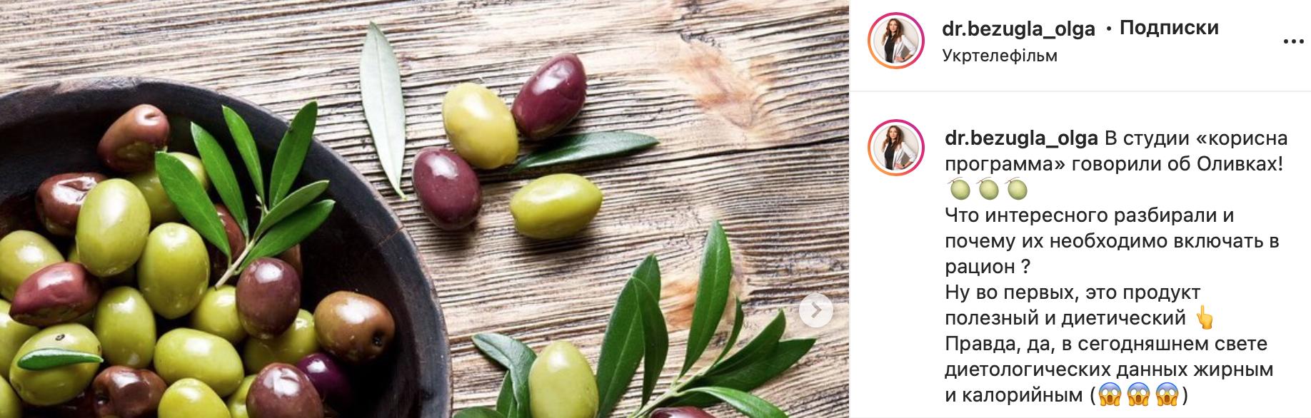 Дієтологиня розповіла про користь оливок