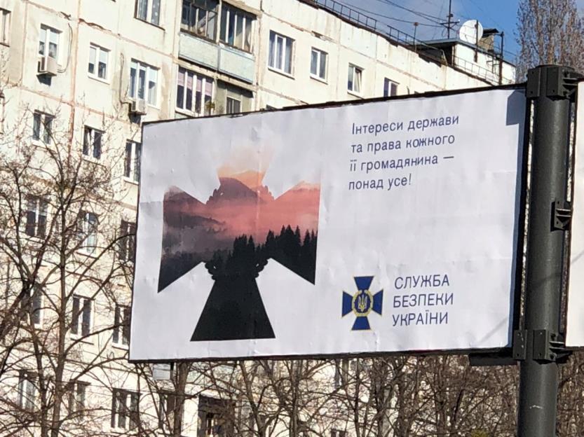 """Компания """"Октагон-Аутдор"""" активно поддерживала Службу безопасности Украины с начала войны и бесплатно предоставляла свои рекламные конструкции под материалы СБУ"""