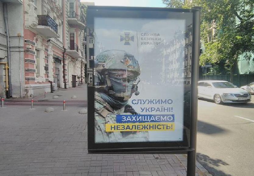 Борды и ситилайты компании с рекламными материалами СБУ можно встретить во многих городах Украины