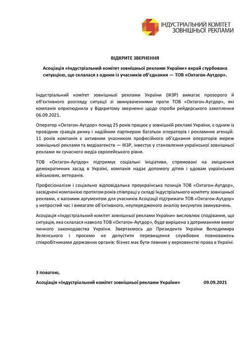 """В поддержку """"Октагон-Аутдор"""" выступили коллеги и профильные объединения"""