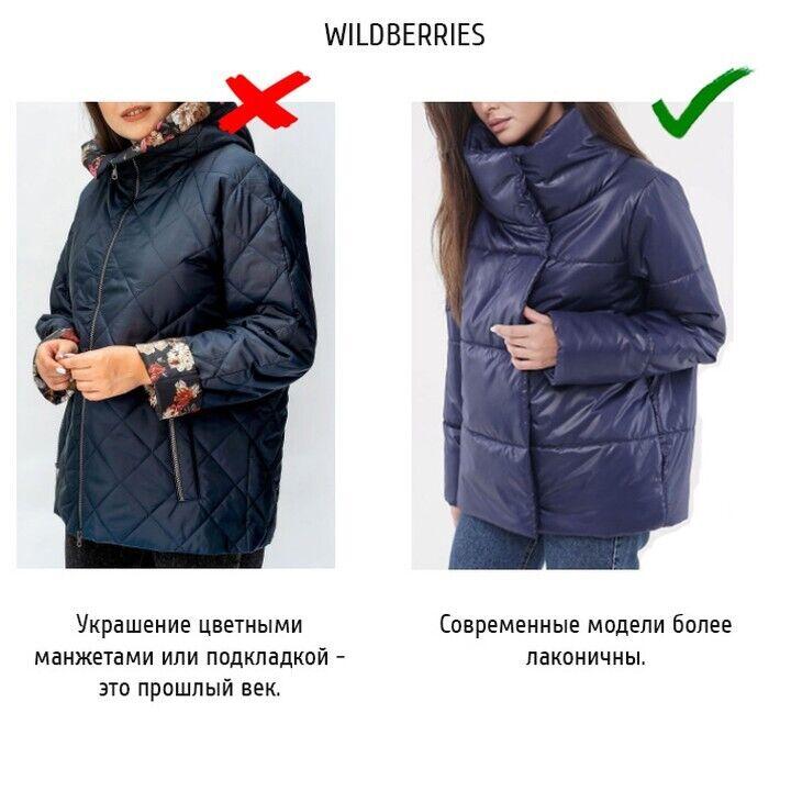 Пример куртки с цветастым принтом.
