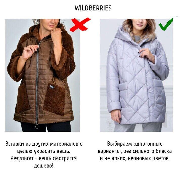 Пример куртки со вставками.