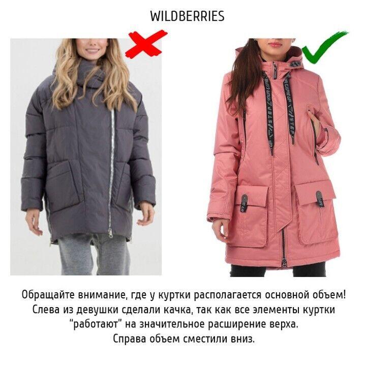 Пример объемной куртки.