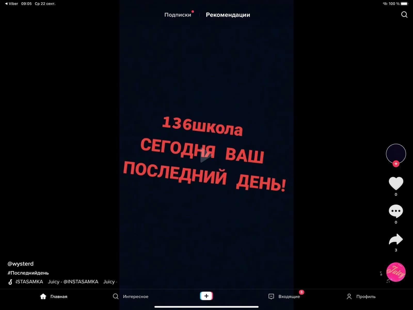 Неизвестный распространил видео с угрозами школе
