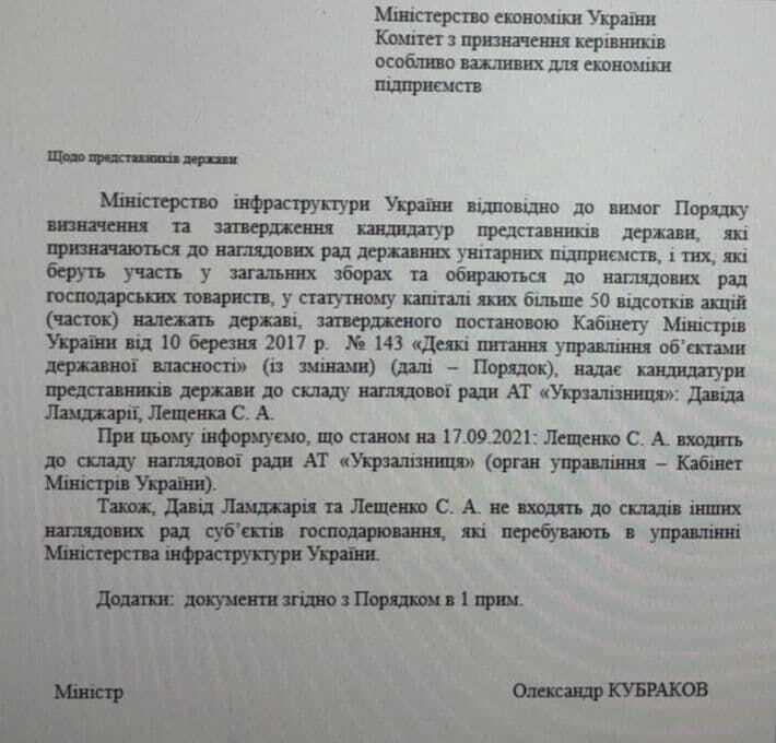 Документ, который опубликовал Береза