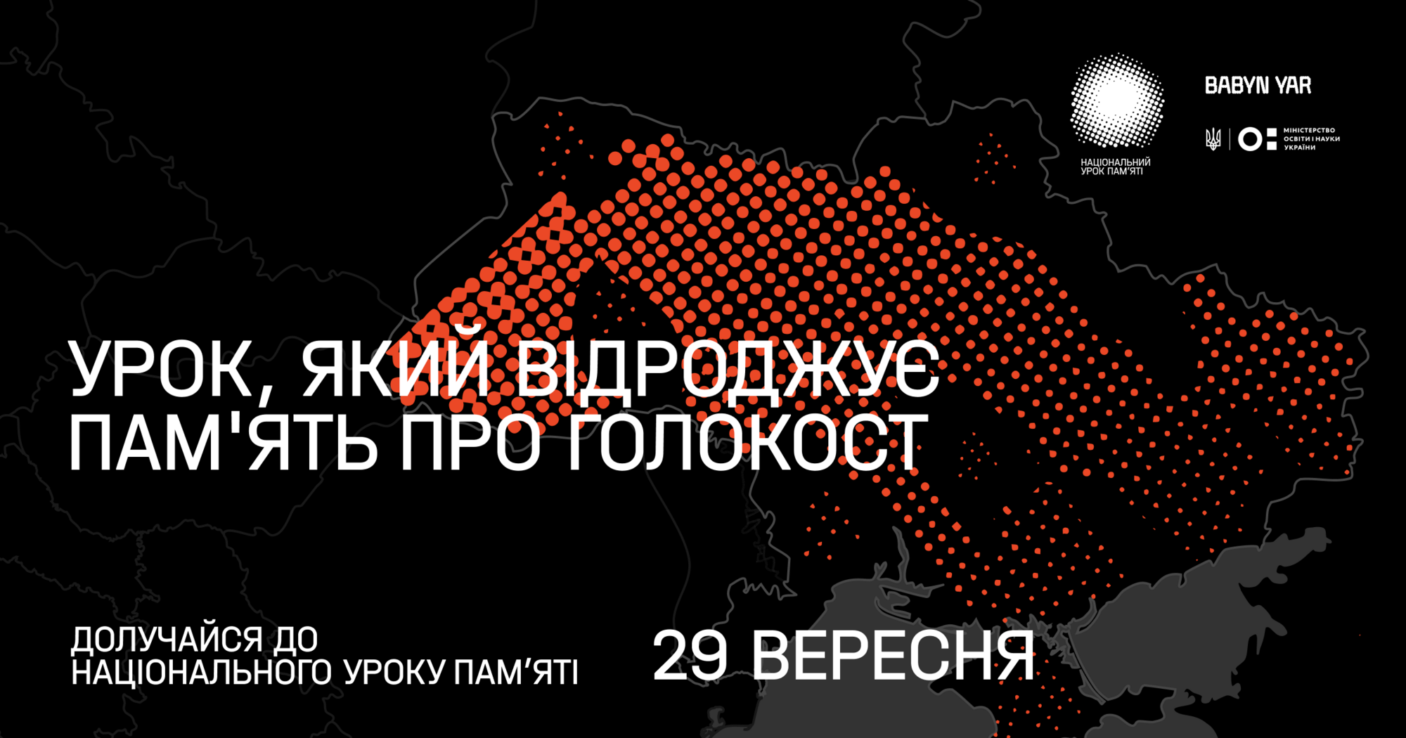 Одновременно в 15 тысячах школ Украины пройдет Национальный урок памяти.