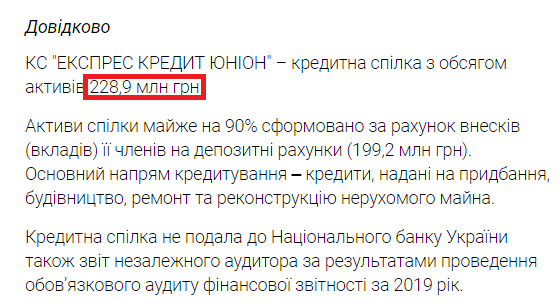 Данные Нацбанка совпадают с данными Василевской-Смаглюк