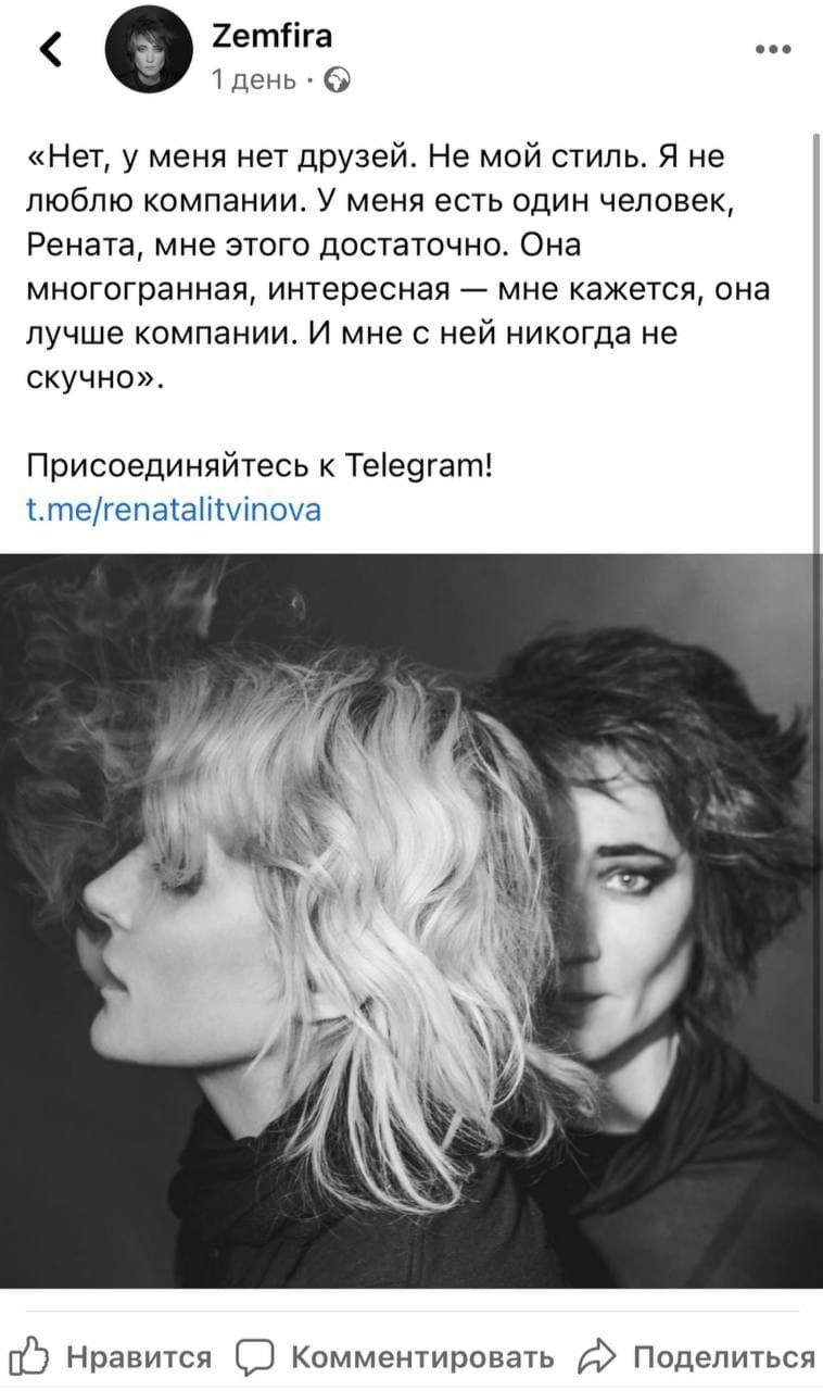 Публікація Земфіри в Facebook.