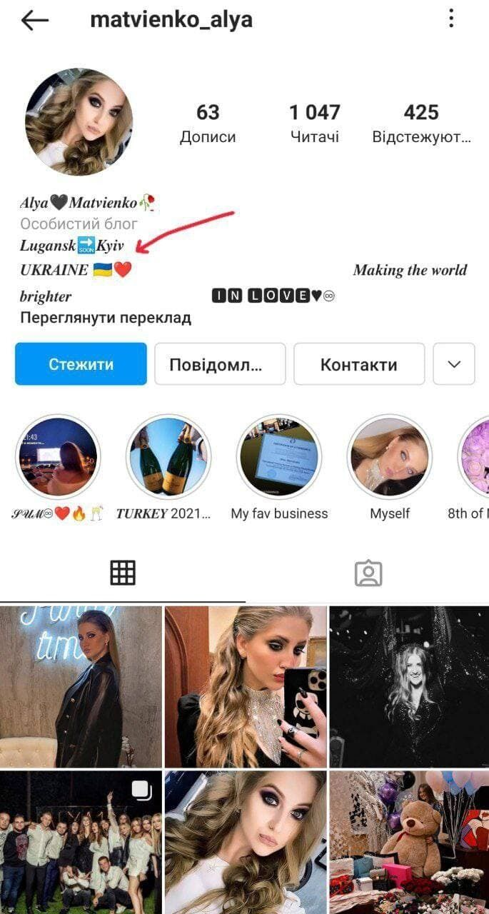 Автор ролика сама родом из Луганска, но сейчас живет в Киеве.