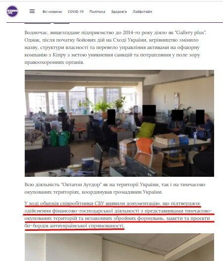 """Руководители """"Октагон-Аутдор"""": дело против нас сфальсифицировано, санкции стали инструментом для рейдеров"""