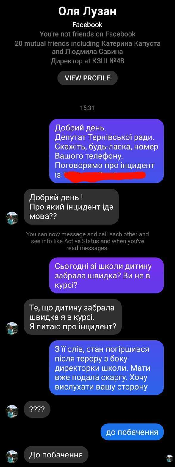 Переписка Понькина с директором школы