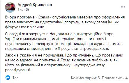 Крищенко опроверг информацию о причастности к завладению причалами и островом на Днепре