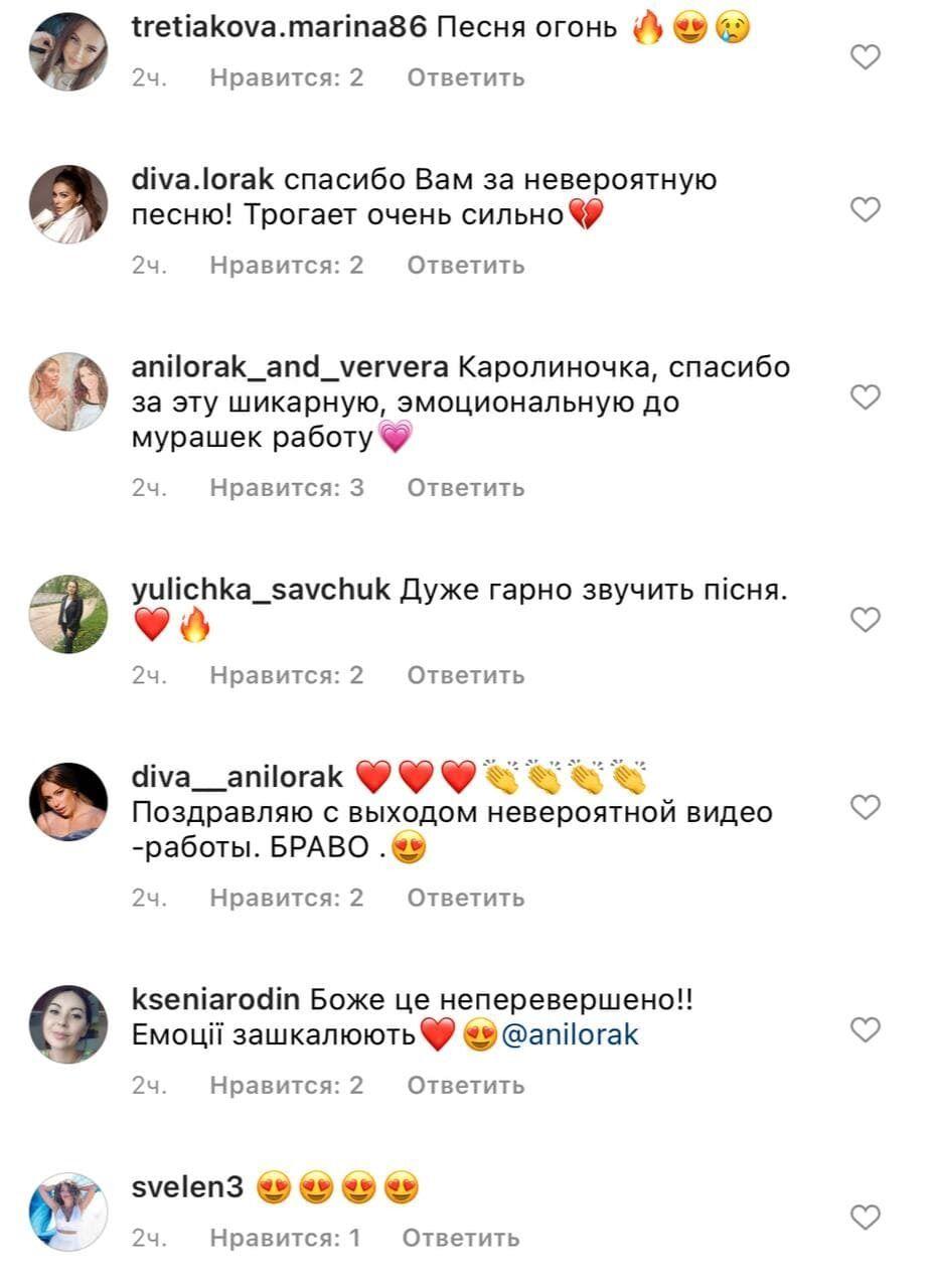 Шанувальники оцінили нову пісню співачки.