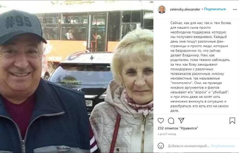 Александр Зеленский о сыне