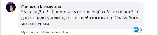 Пльзователь говорит, что Лузан давно пора уволить
