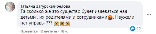 Пользователь пишет, что Лузан издевается над всей школой