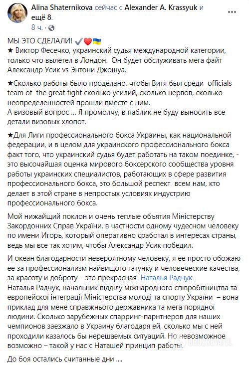 Шатерникова сообщила о назначении Фесечко.
