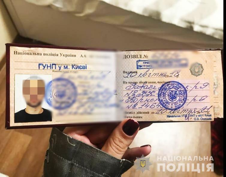 Поддельное удостоверение.