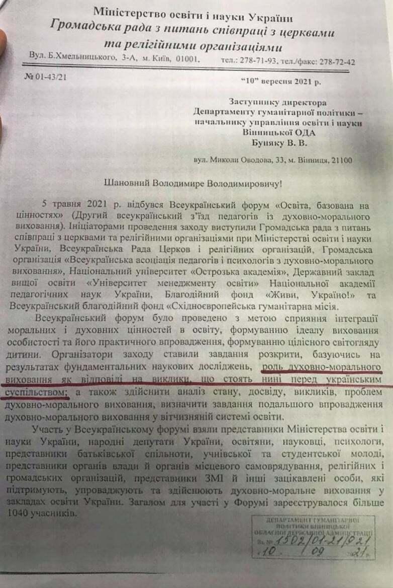 Лист отримав начальник управління освіти і наук Вінницької ОДА