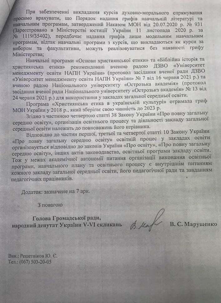 Підписав лист глава Громадської ради Володимир Марущенко