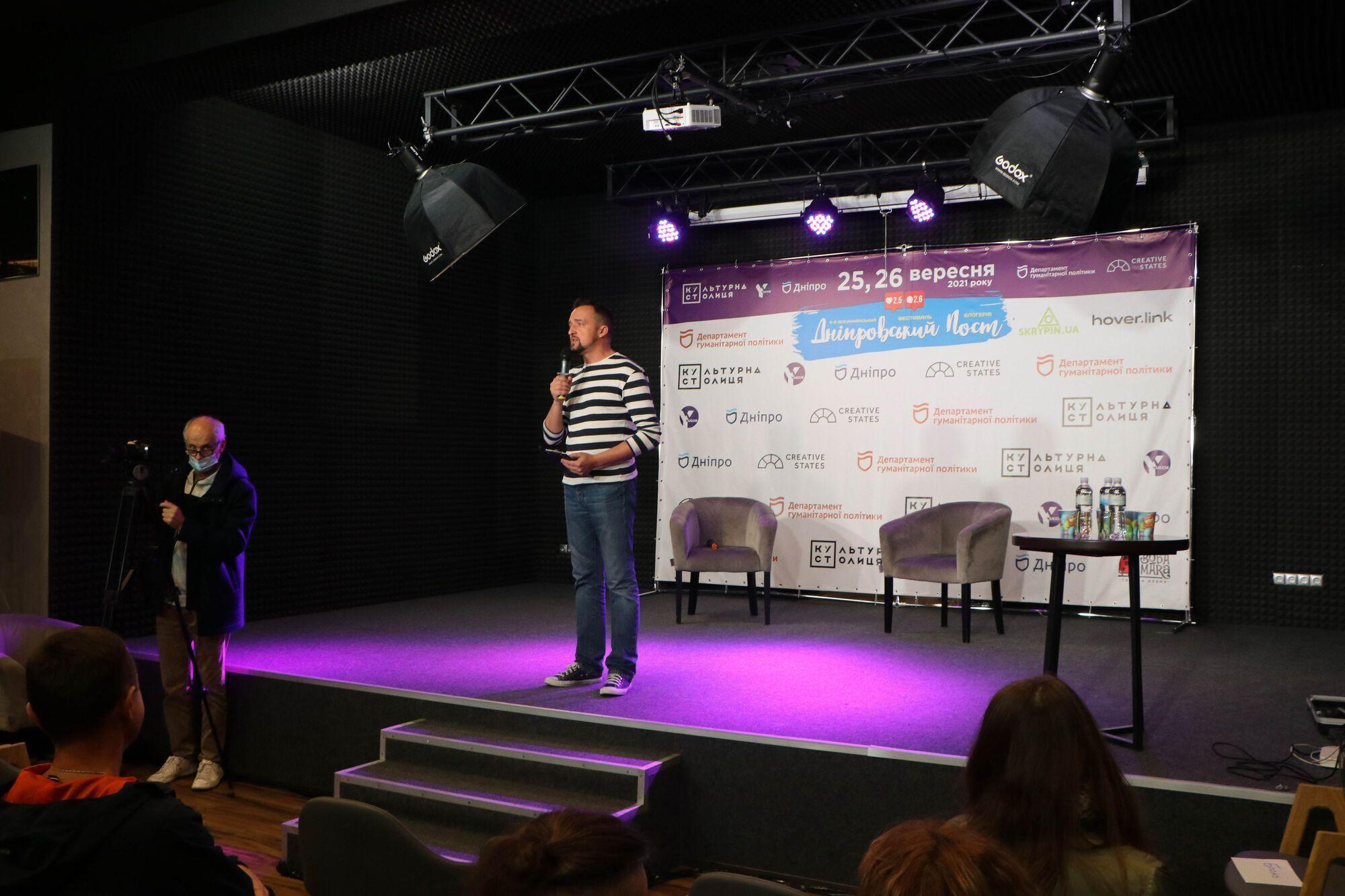 Фестиваль блогерів у Дніпрі