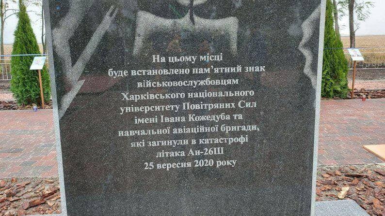 Пам'ятний знак на честь загиблих.