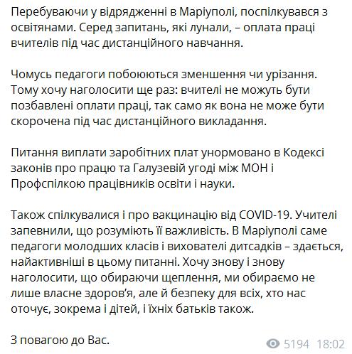 Telegram-пост міністра