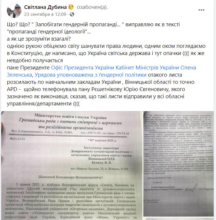 Пост вінницької активістки