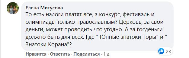 Користувач вважає, що якщо подібні заходи оплачуються за бюджетні гроші, то вони повинні бути не тільки для православних