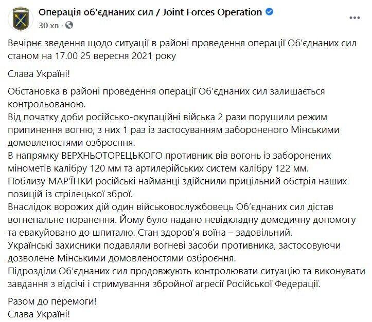 Сводка о ситуации на Донбассе за 25 сентября