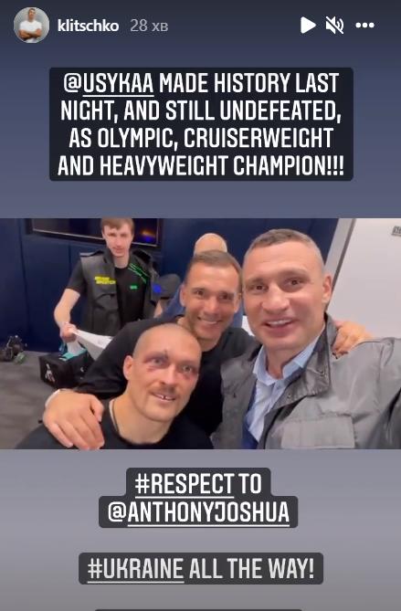 Кличко прокомментировал победу соотечественника