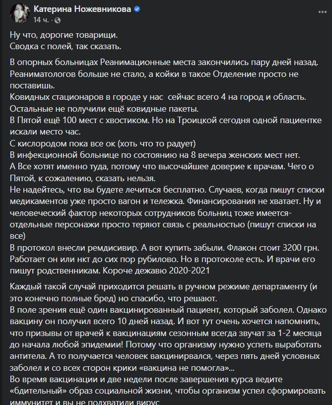 Пост Ножевникової
