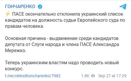 Пост Олексія Гончаренка.