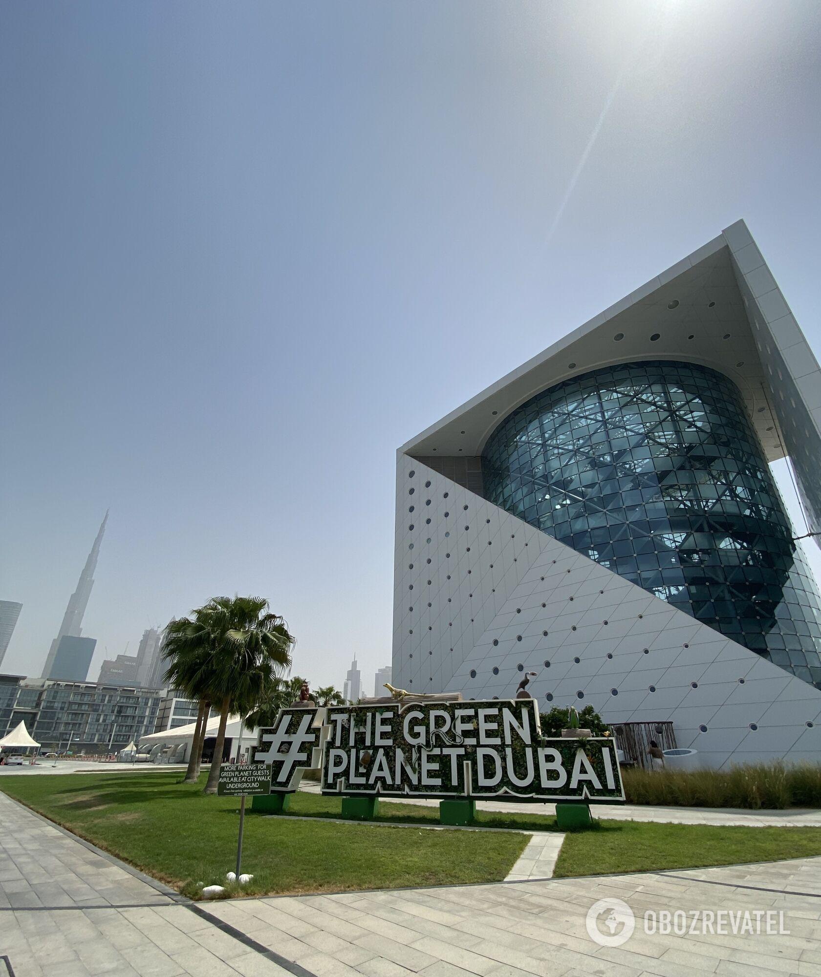 Здание The Green Planet Dubai.
