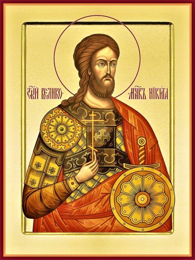28 вересня – день шанування великомученика ІV століття Микити Готфського