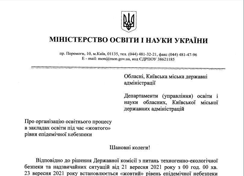 Письмо о дистанционке Минобразования направило в области 22 сентября.