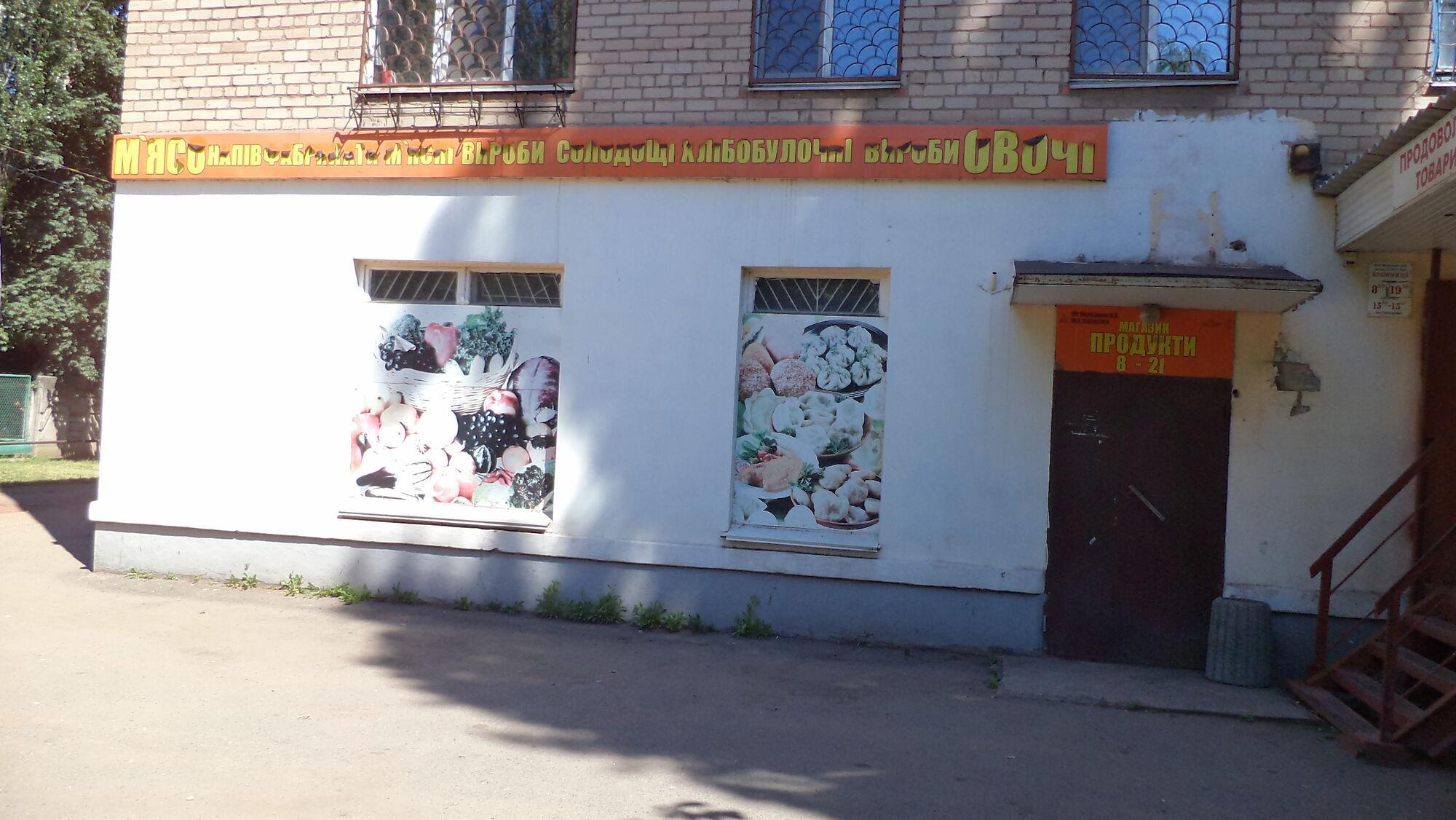 """Магазин у Кривому Розі, який продасть """"Укрзалізниця"""""""