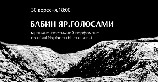 "Перформанс ""Бабий Яр. Голосами"" проведут 30 сентября"