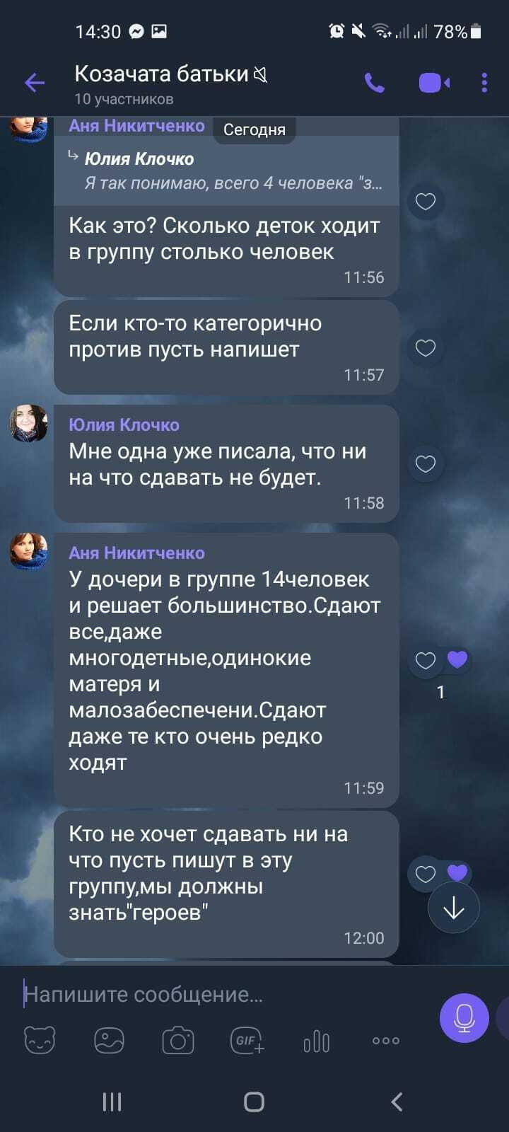 Засновниця листування Анна Нікітченко зазначила, що в групі її дочки на подарунки здають всі