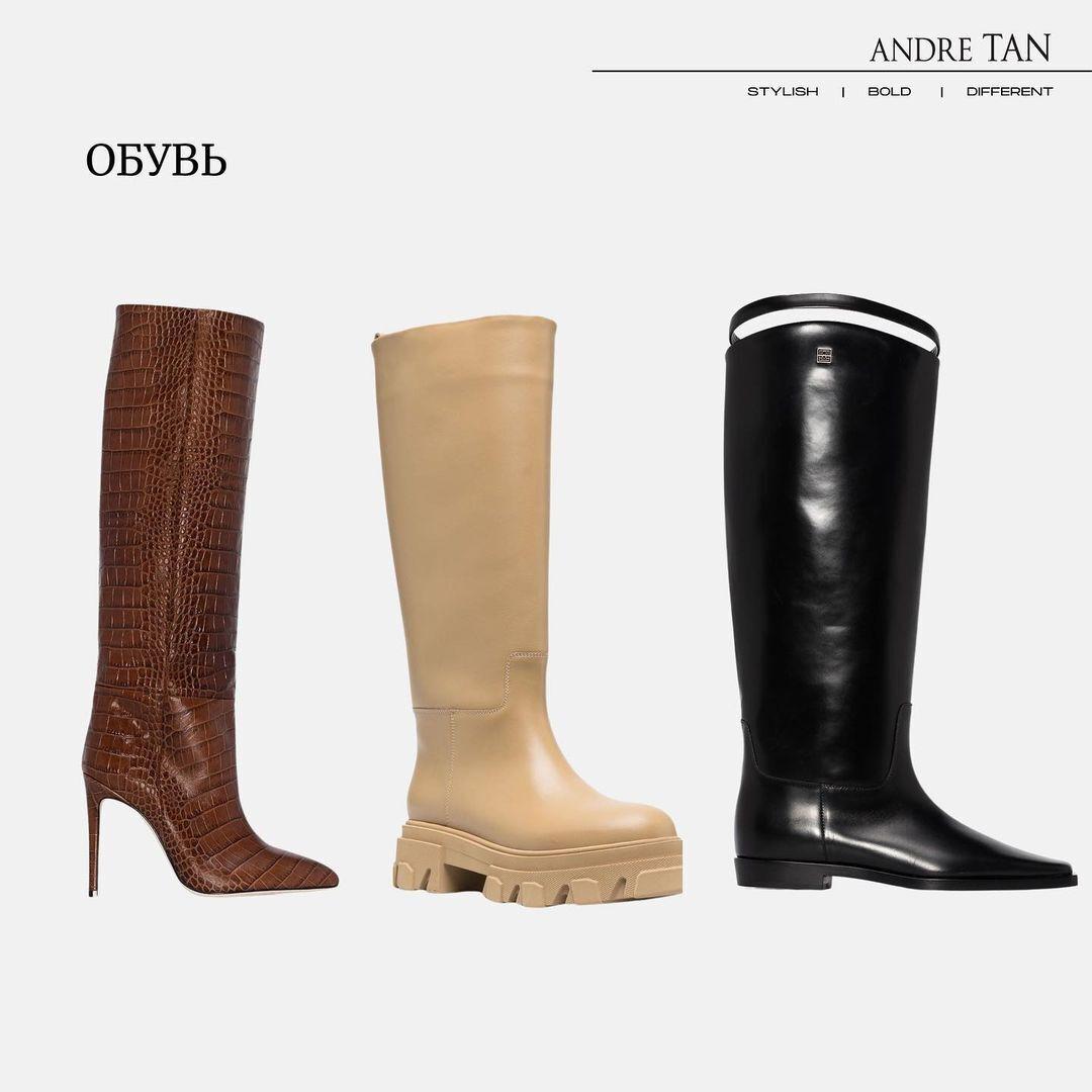 Стосовно взуття: стежте, щоб верх ботильйонів і чобіт не закінчувався на найширшому місці ваших ніг