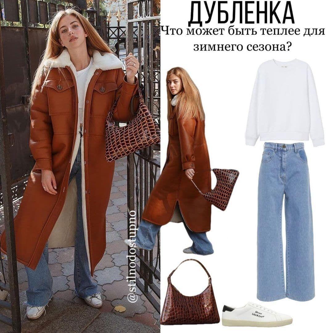 Дубленки можно сочетать как с брюками и грубыми ботинками, так и с длинными юбками и платьями