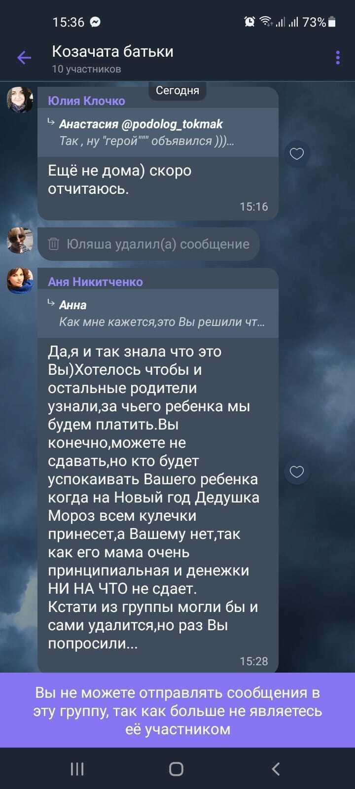 Нікітченко натякнула, що дитина мами, яка відмовилася здавати гроші, на Новий рік засмутиться