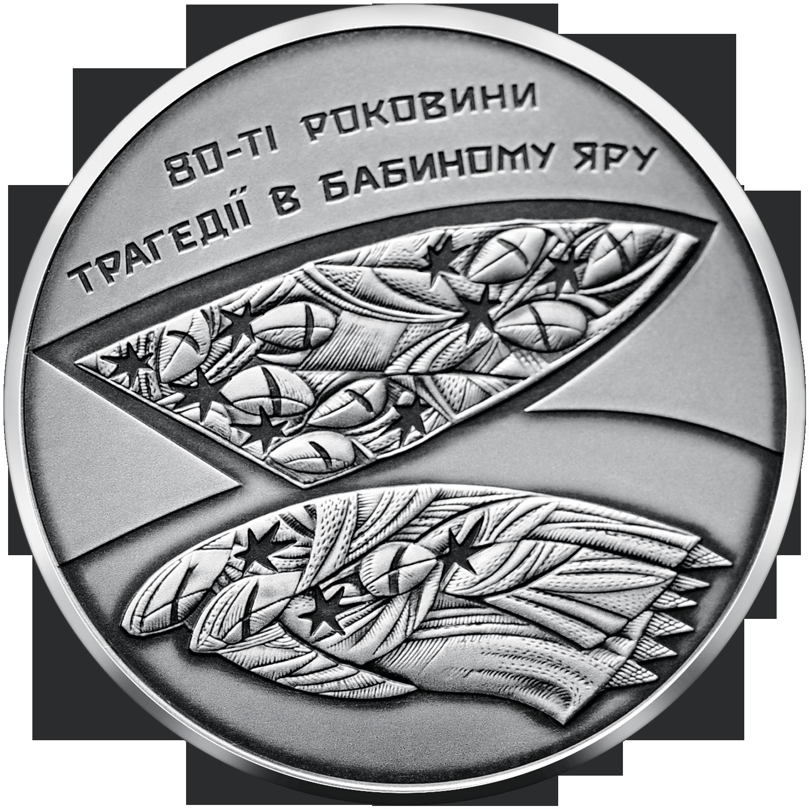 Монету випустили на спомин про жертв Бабиного Яру