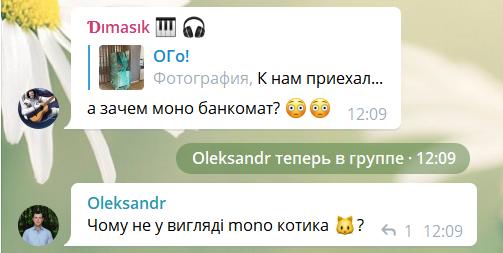Клієнти Monobank по-різному відреагували на пост Гороховського