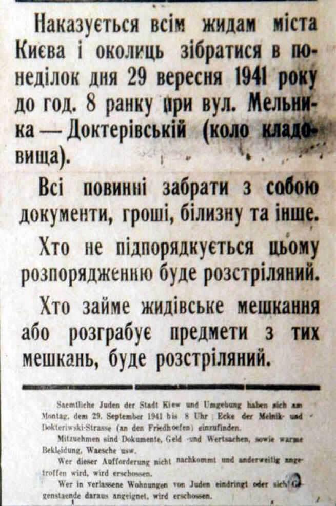 Объявление немецкого командования, приказывающее евреям явиться к Бабьему Яру