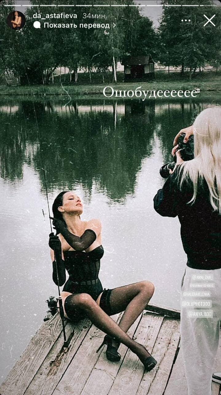 Даша Астафьева устроила фотосессию у реки.