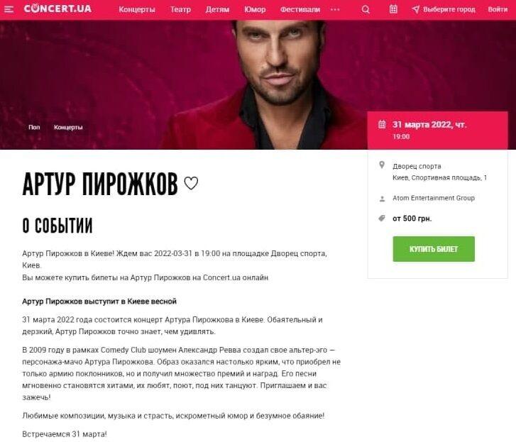 Сайт продажу квитків на концерт Олександра Ревви.