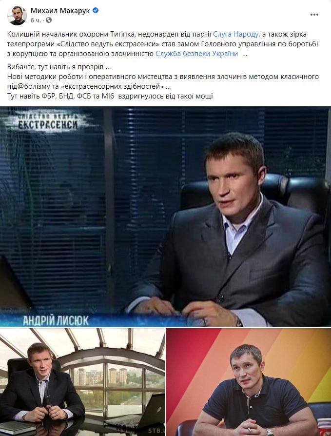 Пост Михаила Макарука.