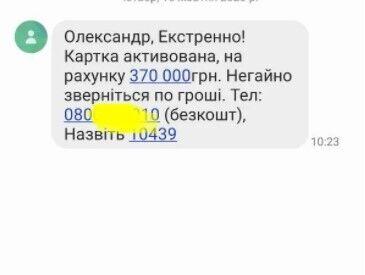 Українцям надсилають SMS нібито про великий виграш