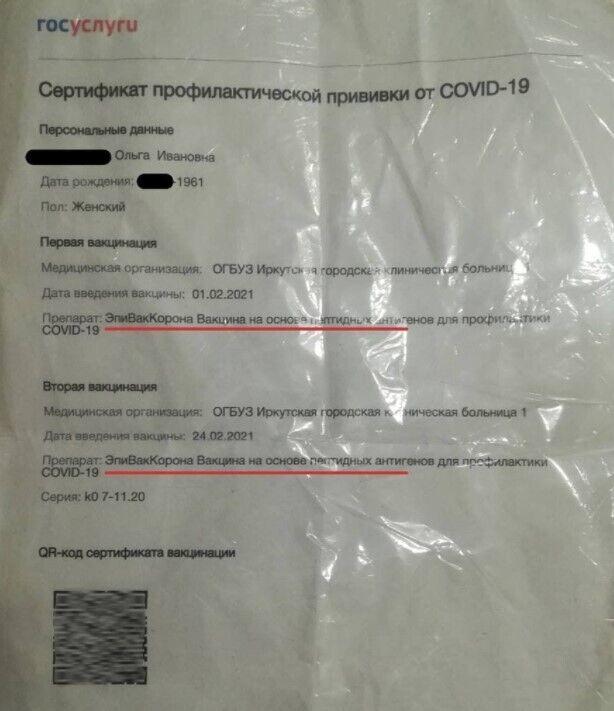 Данные о вакцинации жительницы Иркутска